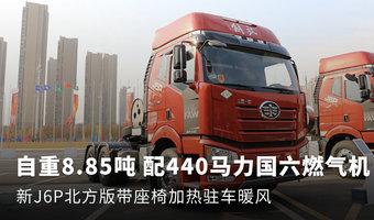 自重8.85噸 新J6P北方版LNG牽引車圖解