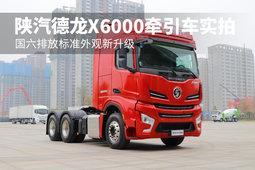 國六排放標準外觀新升級 陜汽德龍X6000牽引車實拍