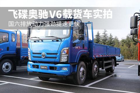 國六排放動力強勁提速更快 飛碟奧馳V6載貨車實拍