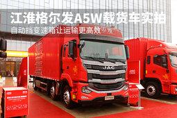 自動擋變速箱讓運輸更高效 江淮格爾發A5W載貨車實拍