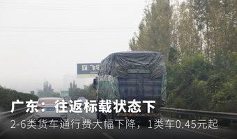 廣東:往返標載狀態下 高速通行費下降