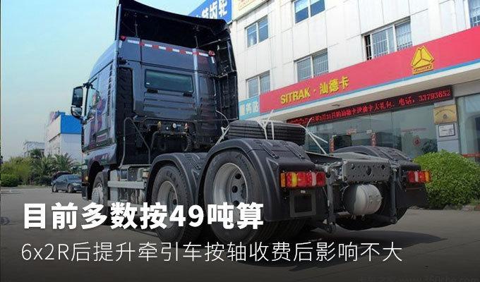 6x2后提升牵引车按轴收费后按多少吨算?
