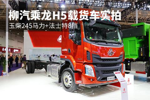 玉柴245馬力+法士特8擋 柳汽乘龍H5載貨車實拍