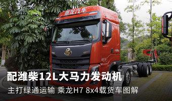搭载12L大马力潍柴机 图解乘龙H7载货车