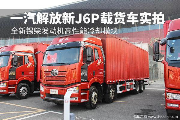 全新锡柴发动机高性能冷却模块 一汽解放新J6P载货车实拍