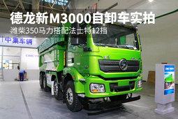 潍柴350马力搭配法士特12挡 德龙新M3000自卸车实拍