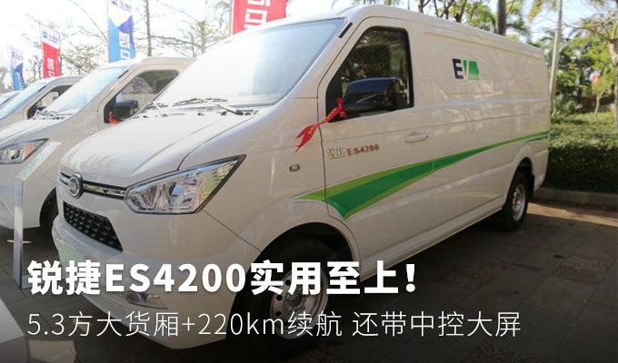 5.3方货厢220km续航 纯电锐捷实用至上