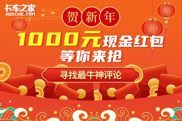 寻找神评论春节版 1000元现金等你来抢