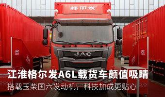 江淮格尔发A6L载货车,高颜值性能不俗