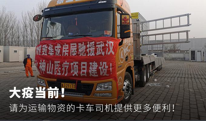 抗击疫情 请为物资运输提供更多便利!