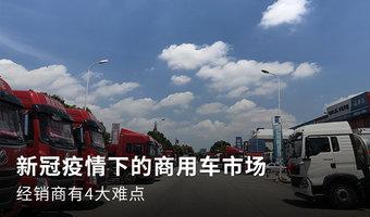 新(xin)冠(guan)疫情下的商用車(che)市場 經(jing)銷(xiao)商有四na)nan)