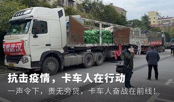 抗擊(ji)疫情,卡車(che)deng)朔 zhan)在(zai)前線