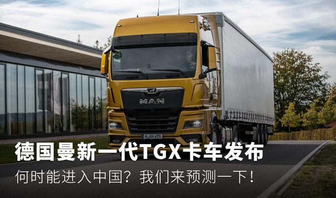 德国曼新款TGX发布 何时进入中国市场?