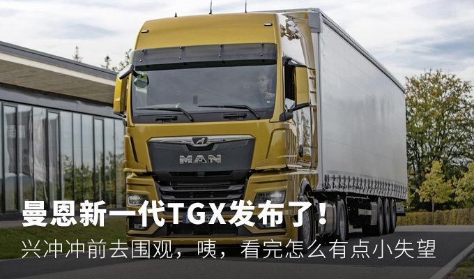 曼恩新TGX发布了!看完怎么有点小失望