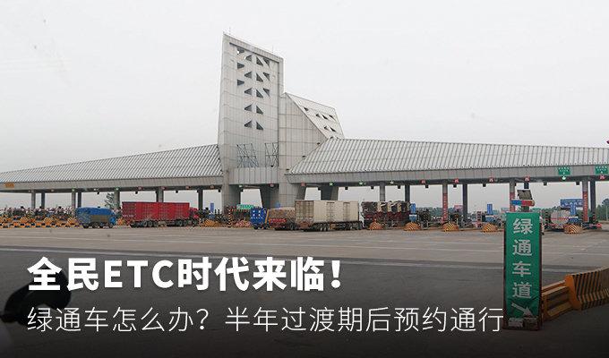 全民ETC时代来临! 绿通车过站怎么办?