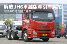 潍柴400马力国六排放 解放JH6卓越版牵引车实拍