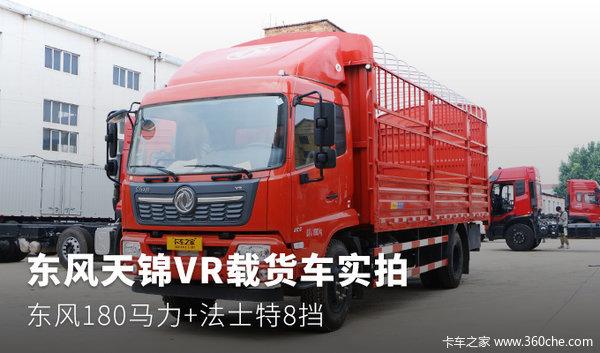东风天锦VR载货车实拍 东风180马力+法士特8挡