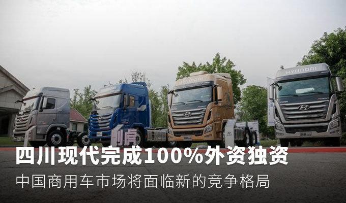 四川现代100%外资独资 新竞争格局将至