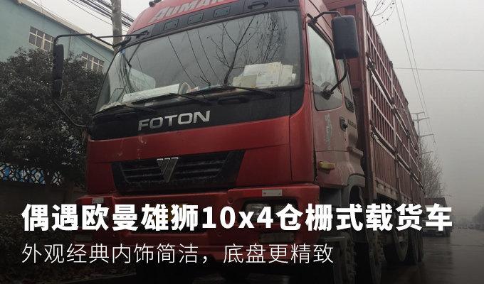 欧曼雄狮10x4仓栅式载货车,底盘更精致