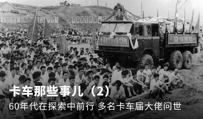 卡车那些事儿(2)60年代探索中不断前行