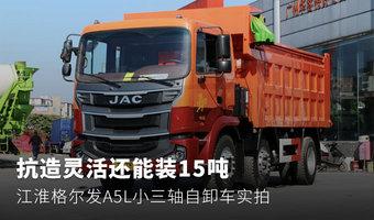 5米自卸能装15吨 格尔发A5L自卸车实拍