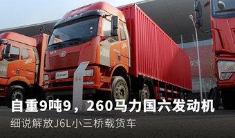 国六260马力 细说解放J6L小三桥载货车
