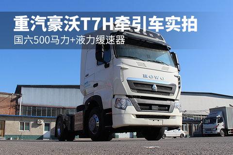 国六550马力+液力缓速器 重汽豪沃T7H牵引车实拍
