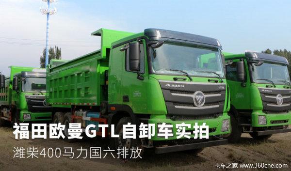 福田欧曼GTL自卸车实拍 潍柴400马力国六排放