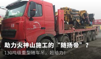助力火神山施工,130吨重型随车吊 给力