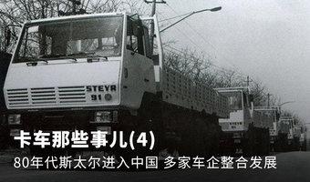 卡車那些事兒(4)80年代外部引進內整合