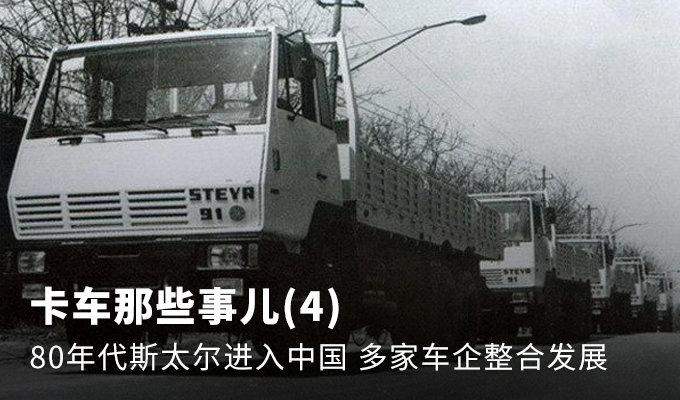 卡�那些事��(4)80年代外部引�M�日�合