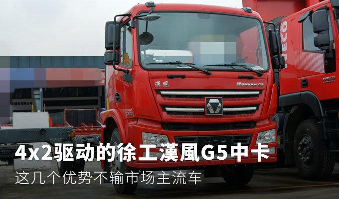 徐工漢風G5中卡,优势不输市场主流车!