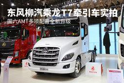 國六AMT多項配置全新升級 東風柳汽乘龍T7牽引車實拍