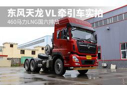 460馬力LNG國六排放 東風天龍VL牽引車實拍