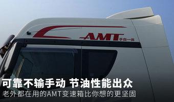 不輸手動節油出眾 AMT變速箱優勢顯著