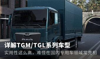 實用性這么高,詳解曼TGM/TGL系列車型