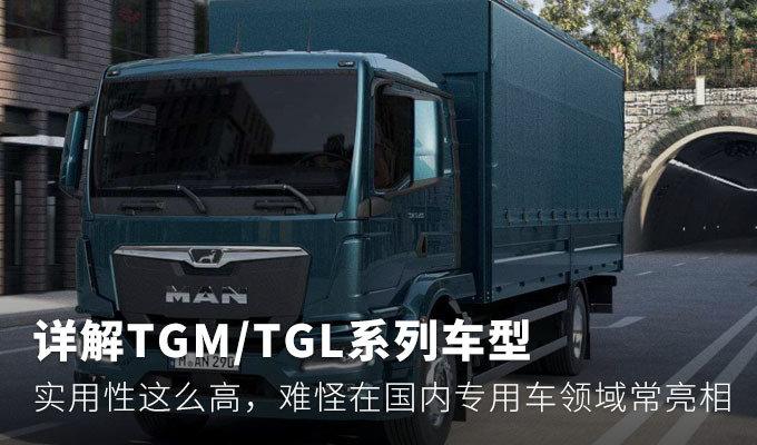 ��用性�@么高,�解曼TGM/TGL系列�型