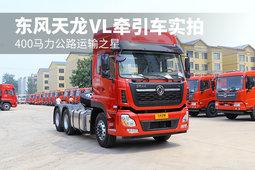 400馬力公路運輸之星 東風天龍VL牽引車實拍