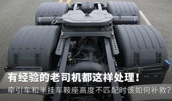 牽引車和半掛車鞍座高度不匹配該咋補救