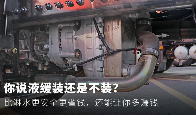 对于液力缓速器,你也是如此看待的吗?