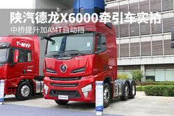中橋提升加AMT自動擋 陜汽德龍X6000牽引車實拍