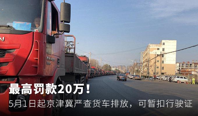 京津冀�啦樨��排放 最高面�R20�f�P款