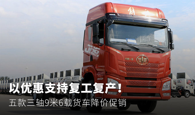 支持复工复产!三轴9米6载货车降价促销