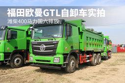 潍柴400马力国六排放 福田欧曼GTL自卸车实拍