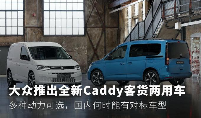 多种动力可选 大众推出Caddy客货两用车