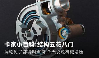 龙8小百科(20):机械增压,涡轮都得叫哥