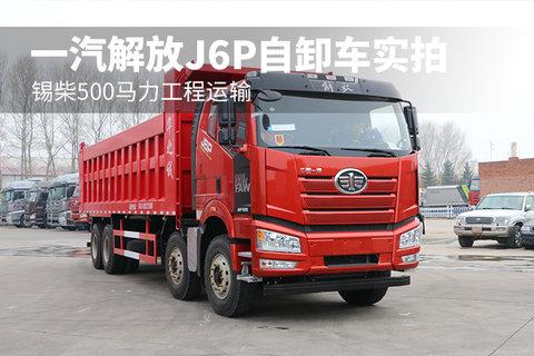 锡柴500马力工程运输 一汽解放J6P自卸车实拍