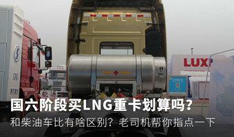 国六阶段买LNG重卡划算吗 帮你指点一下