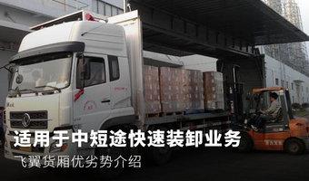 飞翼车优劣势介绍 适用于快速装卸业务