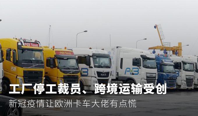 跨境运输受创 新冠疫情让卡车大佬慌了